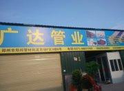 新郑龙湖镇广达管件