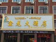 新郑龙湖金龙时尚酒店