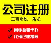 郑州凯智会计服务有限公司