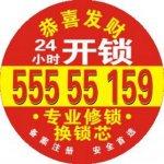新郑龙湖镇24小时开锁部