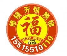 龙湖镇开锁换锁 15515510110