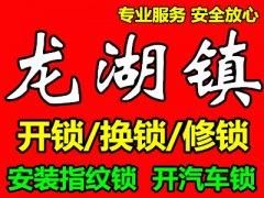 龙湖镇 开锁 换锁 修锁 55550989 门锁、车锁