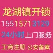 龙湖镇开锁修锁15515713129