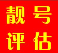 长期高价回收郑州手机靓号号码