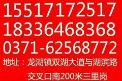 龙湖镇回收电脑手机新郑龙湖专业回收手机电脑