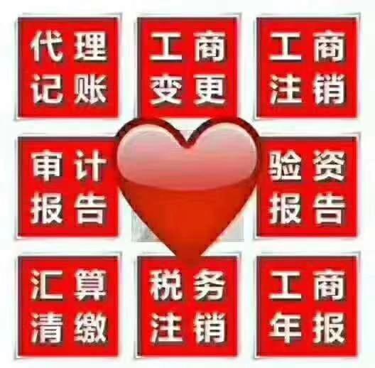 新郑龙湖华南城免费注册公司 代理记账