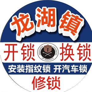 龙湖镇小刘桥附近开汽车锁\候庄村开锁换锁芯开保险柜锁
