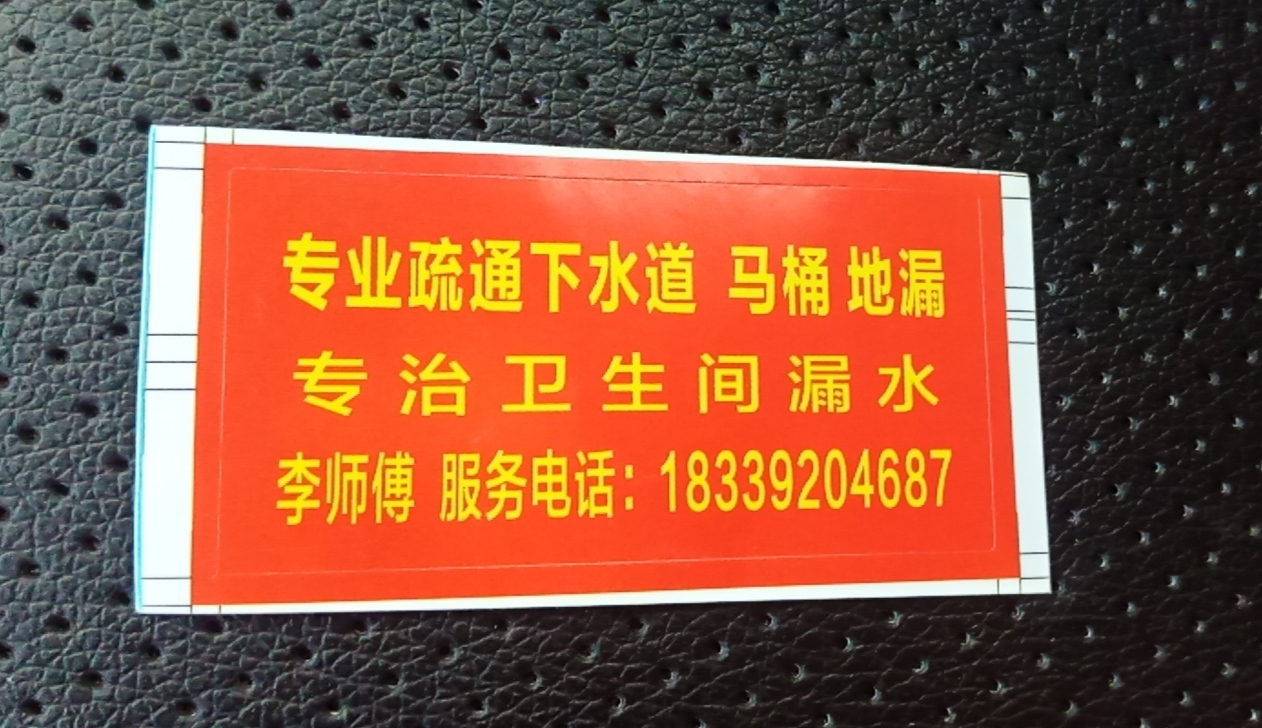 新郑龙湖镇管道疏通,马桶地漏疏通,改造上下水管!