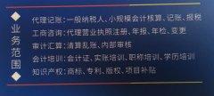龙湖,华南城,新郑,港区专业注册公司,代理记账,注册商标。