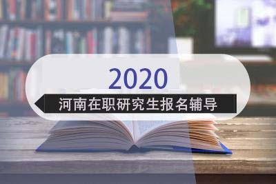 2020河南在职研究生报名辅导,就在郑州文一教育