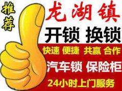 欢迎光临:龙湖镇开锁服务中心/开锁换锁修锁/开汽车锁/保险柜