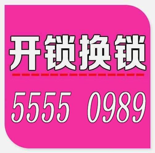 龙湖镇永丰乐城开锁换锁电话/优豪斯酒店公寓开锁换锁修锁
