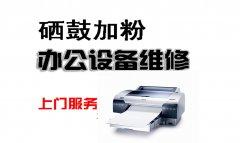 郑州新郑龙湖 华南城电脑维修、打印机维修 183371503