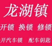 龙湖镇华祥国贸附近开汽车锁/开门锁/龙湖开锁换锁电话