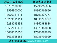 专业出售回收郑州手机靓号