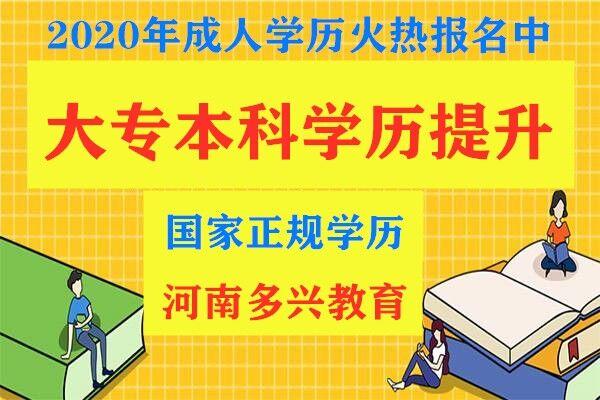 2020年河南财经政法大学成人学历招生简章