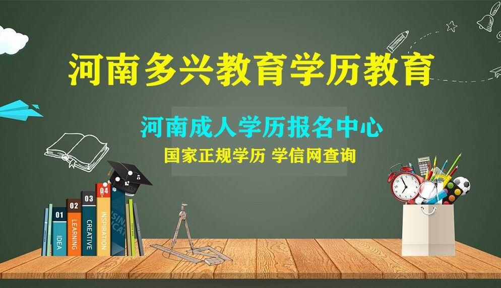 南阳师范学院2020年成人学历招生简章
