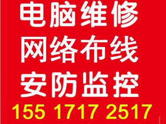 龙湖电脑上门维修 网络维修 打印机维修15517172517