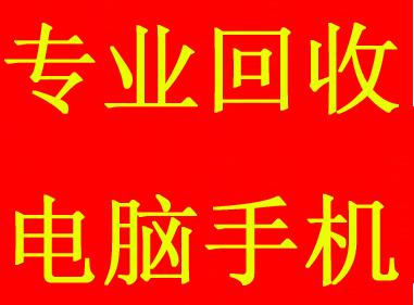 新郑龙湖旧货回收,龙湖旧货电脑手机笔记本1551717251