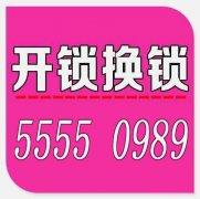 龙湖开汽车锁、门锁、保险柜锁 5555 0989