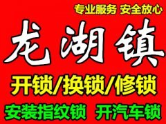 龙湖镇河南机电职业学院附近开锁换锁修锁,开汽车锁,