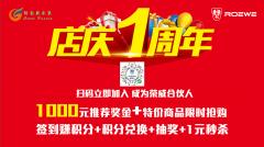 新荣智行1周年庆 百万补贴大放送