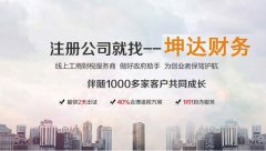 新郑龙湖镇航空港郭店孟庄专业的代理记账公司一对一服务