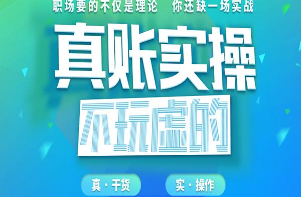 新郑龙湖华南城会计培训班:会计实操做账培训,1-3个月学会上