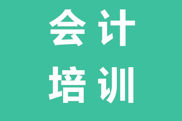 新郑龙湖镇会计培训班:会计考证+实务做账培训,3个月学会上岗