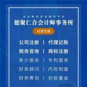 龙湖华南城德聚仁合会计师事务所会计实操培训