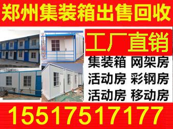 新郑龙湖镇集装箱房活动板房厂家出租每天6元155175171