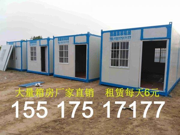 新郑龙湖镇回收集装箱房活动板房打包箱15517517177