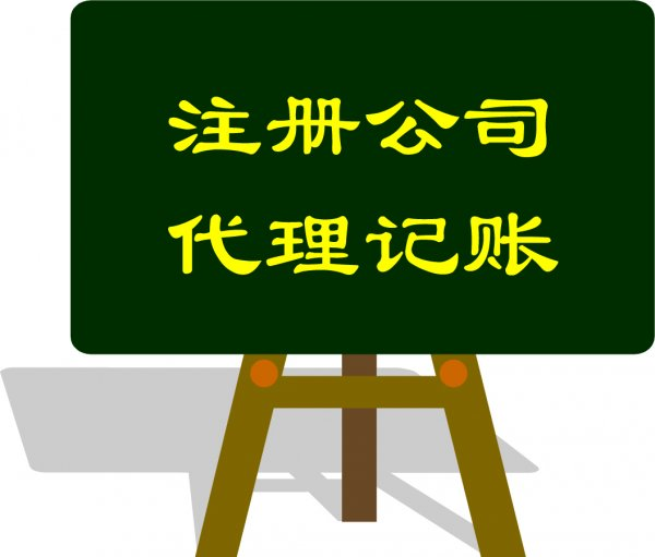 郑州华南城 新郑龙湖镇注册公司 代理记账