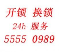 龙湖镇24小时开锁师傅电话,龙湖镇专业开、换、修锁上门电话